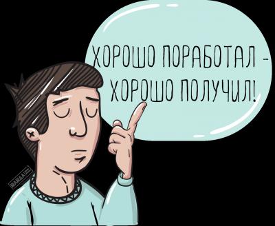 В помощь НКО: Как оценить условия труда
