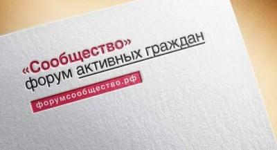 форум Сообщество в Перми