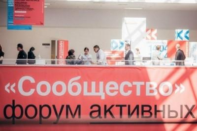 Форум активных граждан «Сообщество» пройдет в июне в Екатеринбурге