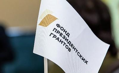 Зауральские НКО активно участвуют в первом конкурсе проектов Фонда президентских грантов на 2020 год