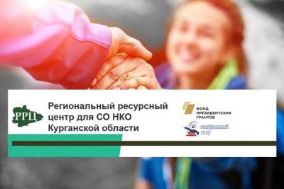 В Шадринске состоится выездная сессия для некоммерческих организаций «Работа над ошибками. Заявка на грант в Президентский Фонд»