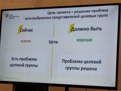 Региональный ресурсный центр на семинаре Фонда президентских грантов
