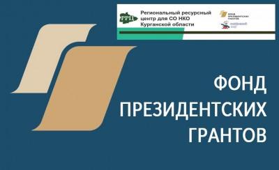 Проект Детской общественной организации Курганской области «Открытый мир» стал победителем конкурса Президентских грантов