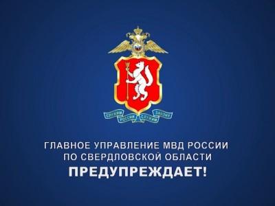 Свердловское МВД предупреждает - активизировались кибермошенники