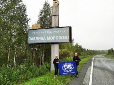 В Свердловской области ученые УрГПУ приступили к разработке региональной стратегии экотуризма