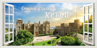 Активное поколение путешествует по России