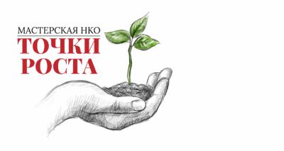 Детская общественная организация Курганской области «Открытый мир» включена в проект «Мастерская НКО: Точки роста»