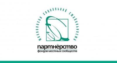 Зауральские НКО стажировались у коллег Тольятти