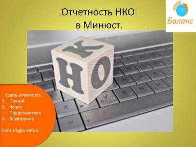 Внимание руководителей и бухгалтеров социально ориентированных некоммерческих организаций Курганской области, напоминаем, что до 15 апреля срок сдачи отчетов в Минюст