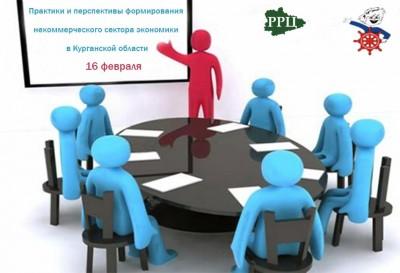 Третий сектор и экономика: практика и перспективы