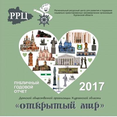 Детская общественная организация Курганской области «Открытый мир» выпустила годовой отчёт за 2017 год