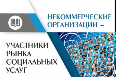 В Сети начал работу сайт НКО — поставщиков социальных услуг