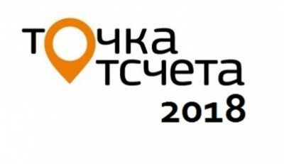 """НКО Зауралья приглашаются к участию в конкурсе годовых отчетов """"Точка отсчёта"""""""