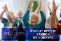«Активное поколение 2018»: объявлен старт Всероссийского конкурса грантов