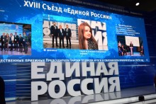 "XVIII съезд ""Единой России"": точка отсчета"