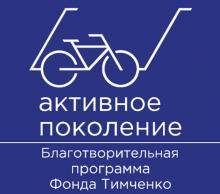 Подведены итоги Всероссийского конкурса грантов  «Активное поколение 2018»