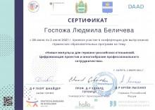 Руководитель Регионального ресурсного центра для СОНКО получила международный сертификат