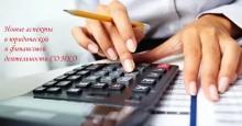 В Кургане состоится 22-я информационно-просветительская встреча для руководителей и бухгалтеров НКО