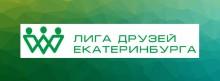 Проект «Лига друзей Екатеринбурга» стартовал