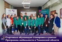 Тюмень: Стажировка организаторов добровольчества